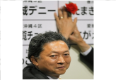 Yukio Hatoyama: Changing of the Guard in Japan